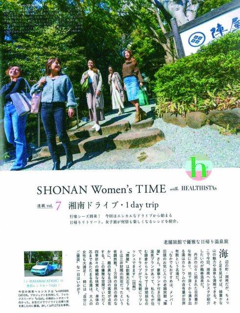 雑誌「SHONAN TIME」で陣屋が紹介されました。