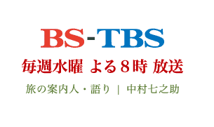 【BS-TBS】「美しい日本に出会う旅」で紹介されます