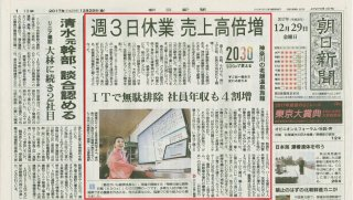 朝日新聞一面トップ記事に取り上げられました